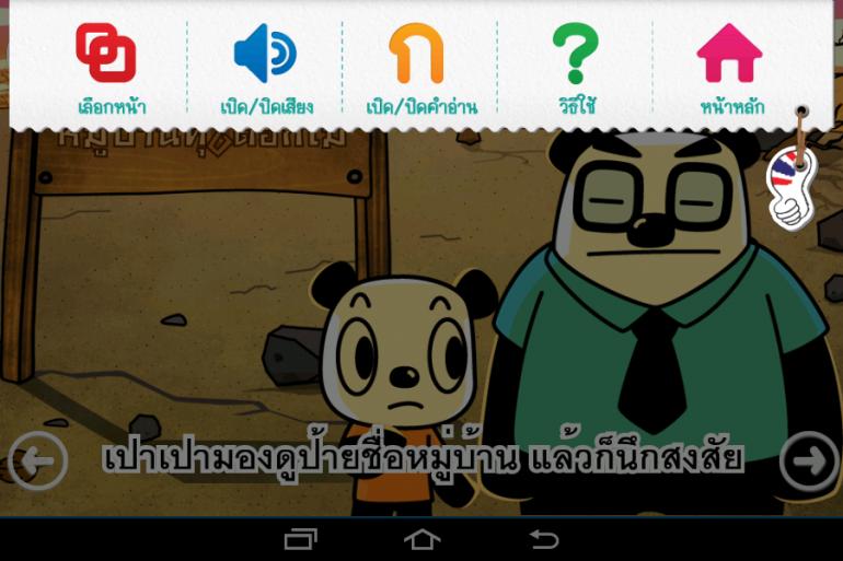 โตไปไม่โกง android app - slide 3