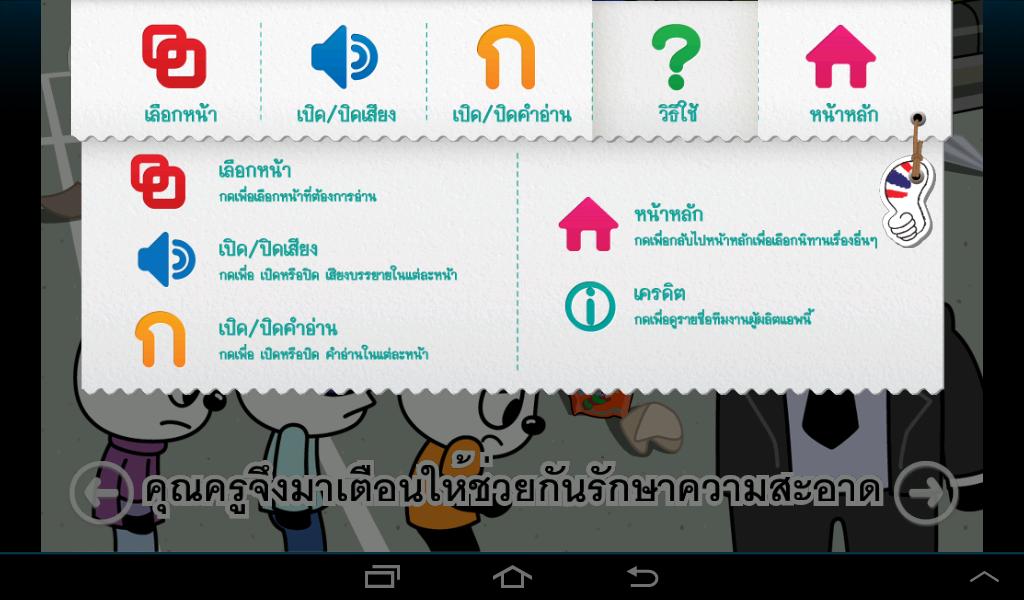 โตไปไม่โกง android app - slide 5