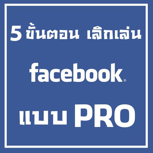 5 ขั้นตอน เลิก เฟสบุค แบบมืออาชีพ – Quit facebook like a pro.