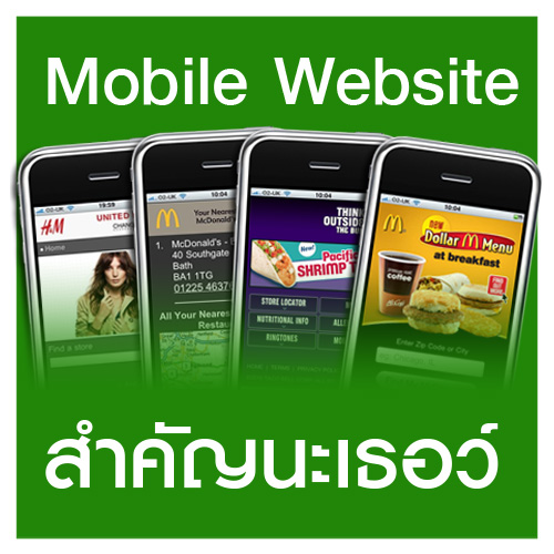 Mobile Website สำคัญนะเธอ (หน้าเวปสำหรับเปิดบนมือถือ)